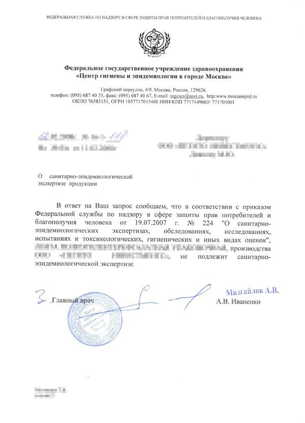 отказное письмо от сертификации образец - фото 5