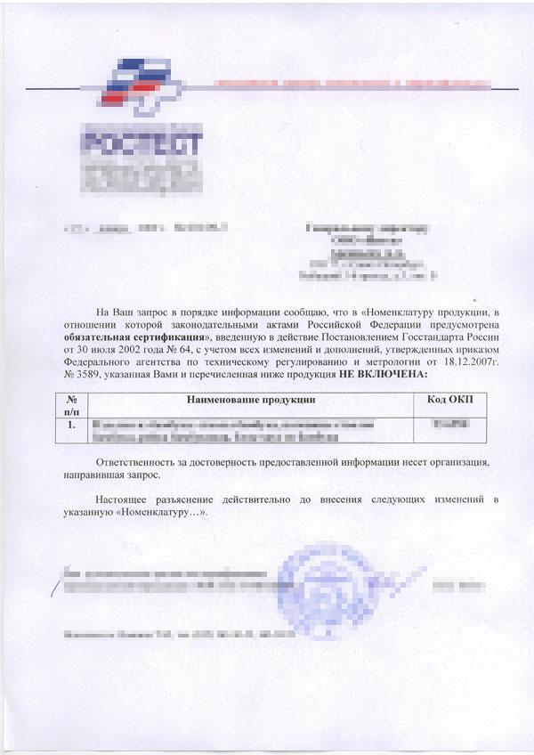 Обязательная сертификация санит сертификация транспортных средств контрольная работа